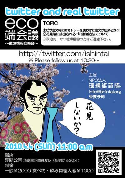 hanami20100404_400.jpg