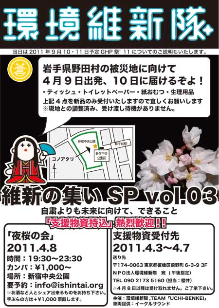 hanami2011.jpg