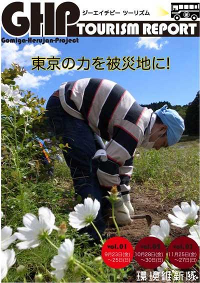 GHP_TOURISM_REPORT01.jpg