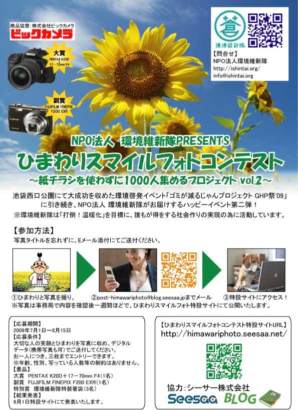 himawari_A4.jpg